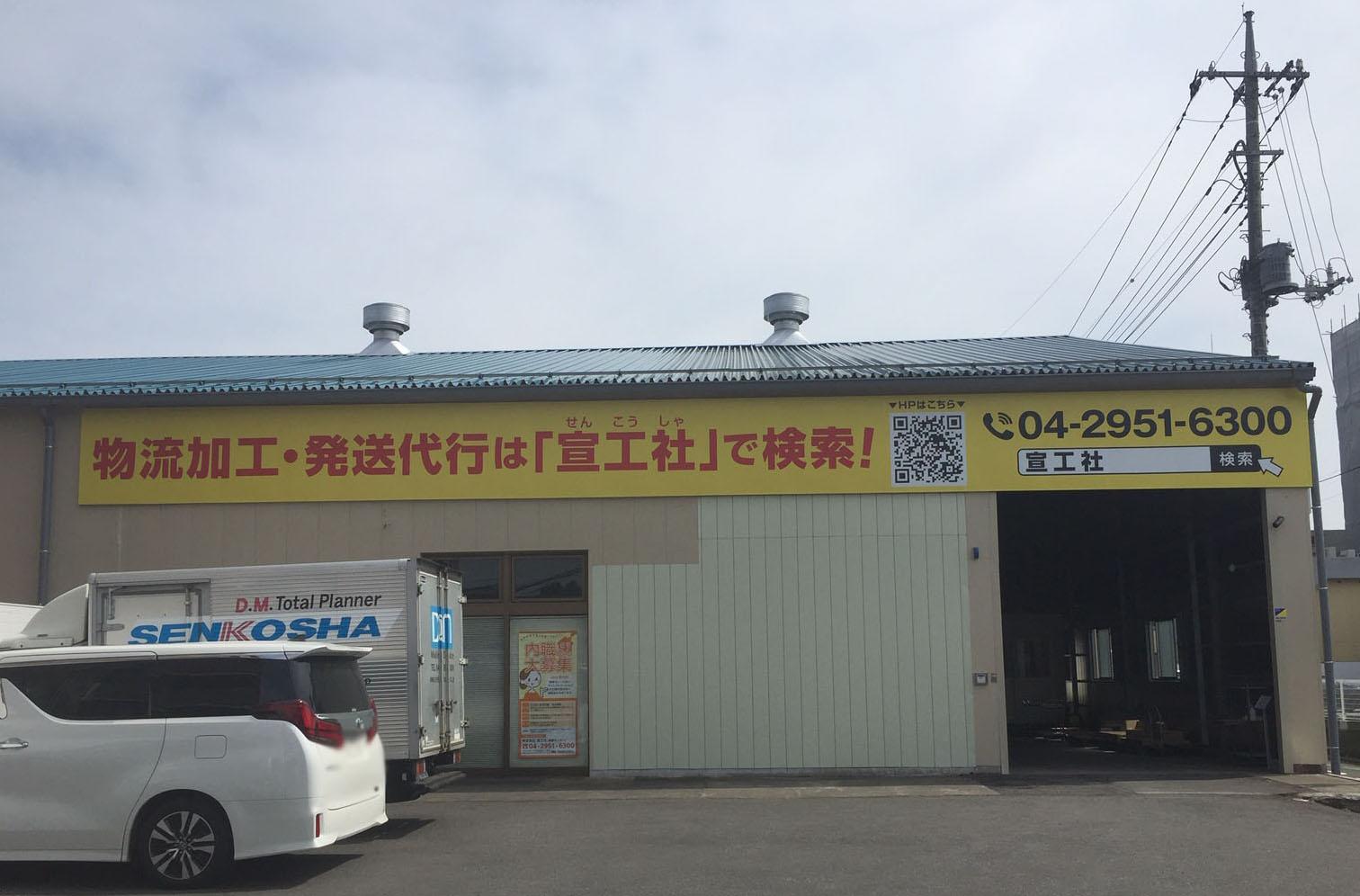 三原倉庫外観